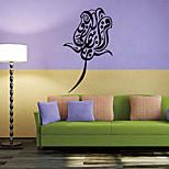 4111  Islamic Muslin Wall Art Mural Decor Arabic Muslin Culture Wall Home Decoration Wall Decal Graphic