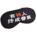 Travel Sleeping Eye Mask Type 0003  Random Chinese Charactor