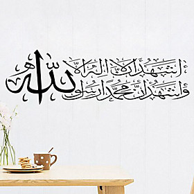 Dctop Respected Islamic Muslim Calligraphy Wall Stickers Quotes Living Room Diy Removable Vinyl Art Wall Decal 5976073