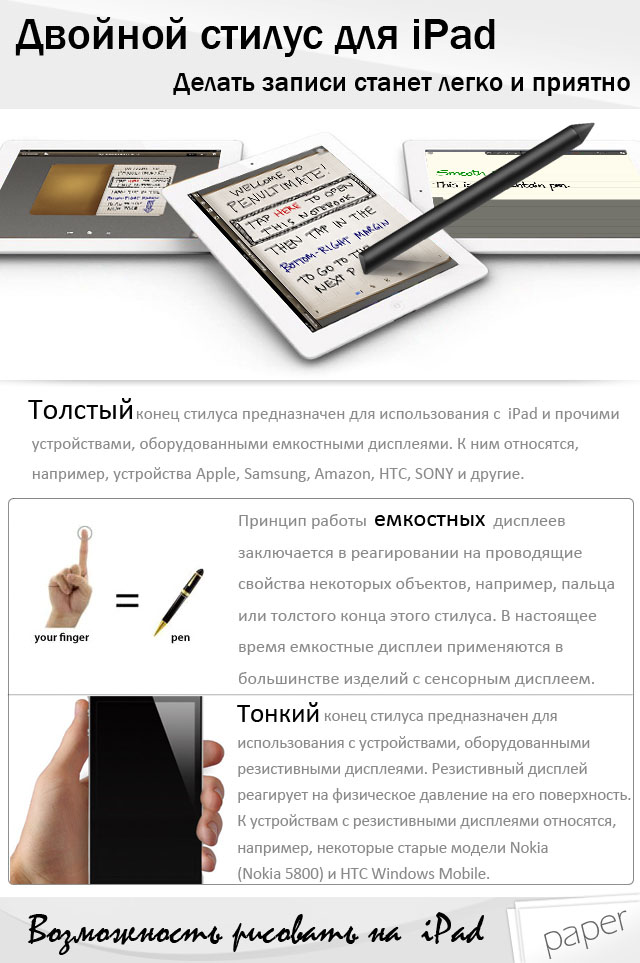 Металлический стилус для iPad (разные цвета)