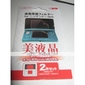 screen protector pro 3ds